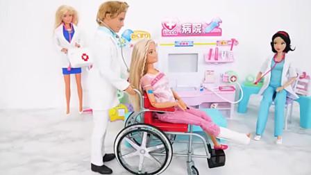 芭比娃娃医院玩具过家家,模拟给病人看病治病,各种器材都有!