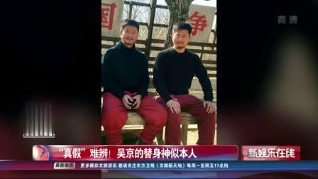 """""""真假""""难辨!吴京的替身神似本人 SMG新娱乐在线 20190417 高清版"""