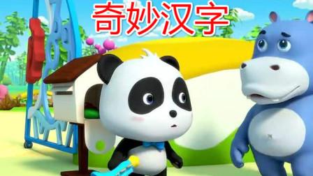 奇妙汉字家园17 宝宝学习中国汉字