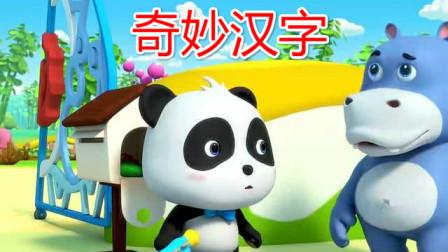 奇妙汉字家园19 宝宝学习中国汉字