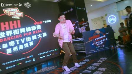 2019HHI广东赛区惠州站精彩集锦