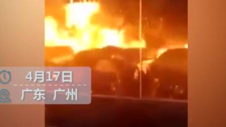 小区停车场起火15辆汽车被烧到只剩铁架车主:希望得到合理赔偿