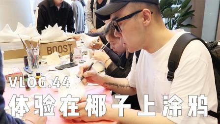 VLOG.44 探店北京饭店adidas