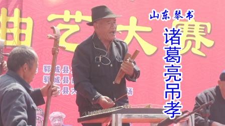 传统曲艺:坠子《诸葛亮吊孝》演唱:张纯金