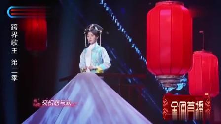 跨界歌王:毛晓彤深情演唱《红颜劫》,舞台太美,超好听!