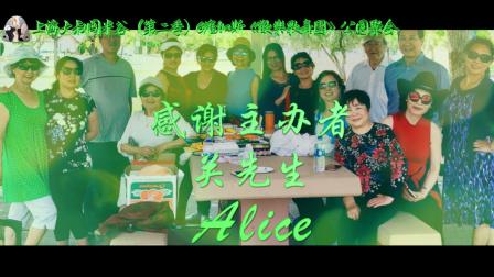 上海大叔闯米谷(第二季)6维加斯《歡樂歌舞團》公园聚会