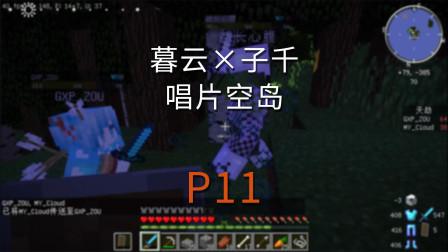 暮云×子千【唱片空岛】P11 野人岛误杀单身狗