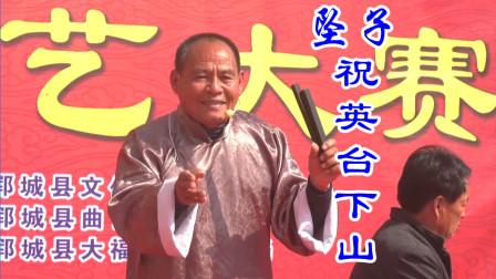 传统曲艺:坠子《祝英台下山》演唱:魏昌存