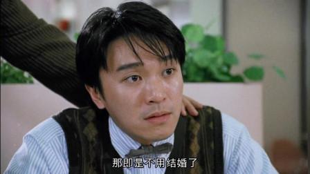 逃学威龙2: 星爷泡朱茵碰到未婚妻张敏, 半路上蹦出来猪队友吴孟达