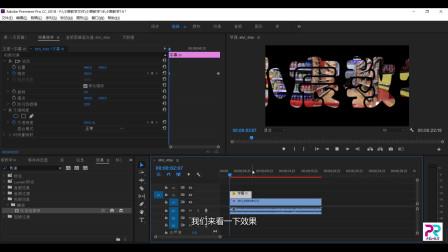 小宸pr教程,每天几分钟,教你如何将视频进行文字遮罩