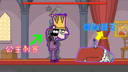 刺杀国王:公主假扮成刺客为父母报仇,没想到却被一个厨子杀死
