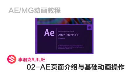 AE-02页面介绍与基础动画操作