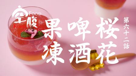 空腹 - 樱花啤酒果冻 学会这道甜品你就是朋友圈里最靓的仔!