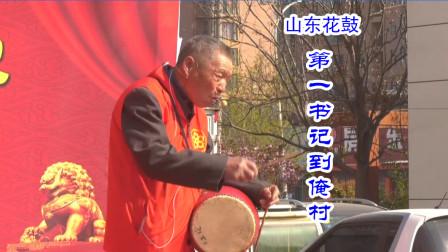 传统曲艺:花鼓《第一书记到俺村》演唱:白正山