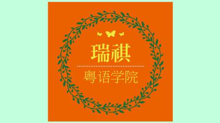 粤语视频教学,学校场景,粤港澳学生和家长通用,瑞祺广东话学院