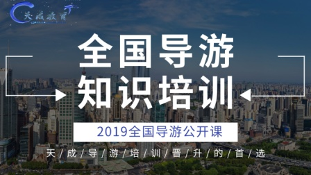 2019全国导游考试公开课(一)