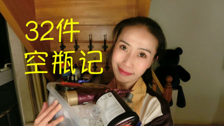 2019空瓶记#2 - 32支空瓶红黑榜