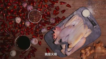 美食诱惑 成都火哥 教你正宗川菜 宫保鸡丁的正确做法