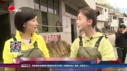 蔡国庆带病干农活 吴谨言下地学插秧 SMG新娱乐在线 20190417 高清版
