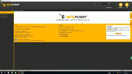 【跟强哥学做多轴无人机】第十七集 FPV穿越机组装 软件安装