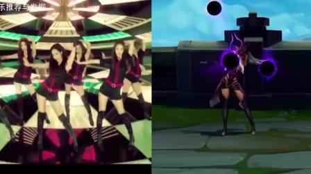 原来LOL这些舞蹈动作都出自韩国歌曲,少女时代三杀,你都猜到了吗?