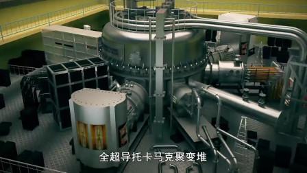 中国可控核聚变装置——人造太阳,EAST全超导托卡马克核聚变实验装置
