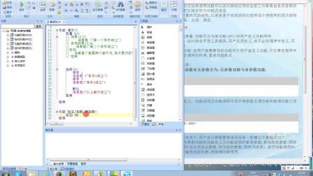 从零学TC安卓开发 1.11 功能的作用与应用
