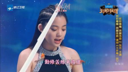 王牌对王牌第4季 :欧阳娜娜钢琴弹唱《青城山下白素贞》