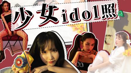 〔少女idol〕你和idol之间,还差一个完美的妆容!
