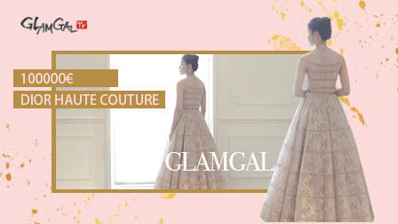 GlamGal:10万欧的Dior高定礼服是怎样的?