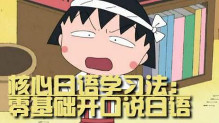 日语学习教程:日语基础教学教材如何秒变日语口语达人