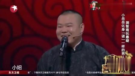 岳云鹏台上说相声,吐槽搭档像猪一样,把观众逗乐了!