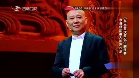 岳云鹏看病刷脸,大夫一句话差点把小岳岳吓坏了,太搞笑了!