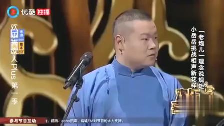 """岳云鹏说相声:如何区分""""笑""""和""""贱"""",网友:太生动形象了"""