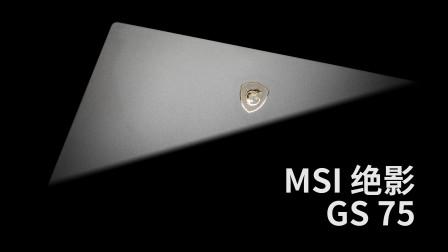 MSI微星绝影GS75测评:笔记本界的西装暴徒