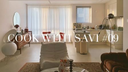 在新厨房第一期Cook With Savi丨Cook With Savi 09丨Savislook