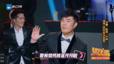 陈赫、徐峥、沙溢联手演绎搞笑版《中年阵线联盟》