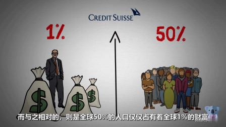贫穷的真相!普通人和有钱人到底差在哪?