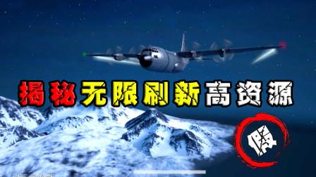 刺激战场:揭秘恐龙游乐场无限高资源之谜,饺子亲测打假!