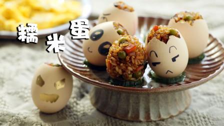 原来做糯米蛋那么简单,香咸软糯真美味,比肉粽还要好吃!