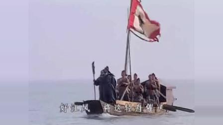 三国演义插曲——江上行,单刀赴会,豪胆英雄气,壮哉!