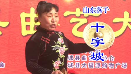 传统曲艺:落子《十字坡》演唱:张秀桃