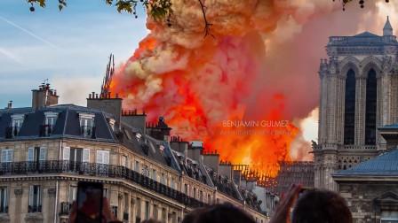 高清拍摄巴黎圣母院大火瞬间!还是挺让人心疼的