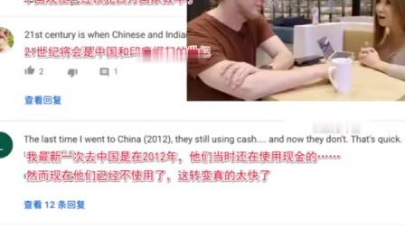 老外在中国使用微信支付,惊叹,太疯狂了!