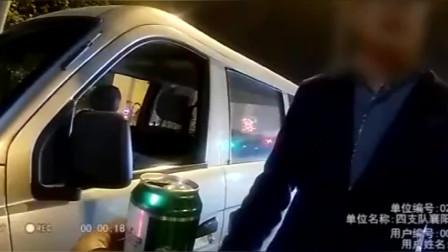 小伙边开车边喝酒,遇民警检查却将剩下啤酒递给民警