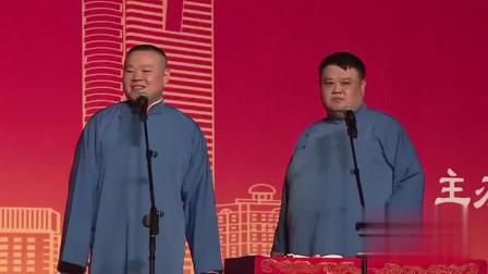 爆笑相声《规矩论》,岳云鹏孙越一唱一和,台下观众差点笑晕!