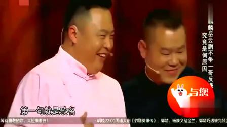 岳云鹏智商上线,把郭麒麟吭的够惨,郭麒麟整个人都不好了!