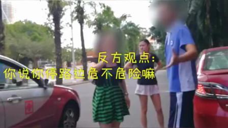 中学生剐蹭路边小车:违停就是让人碰