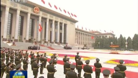 习近平举行仪式欢迎瑞士联邦主席访华