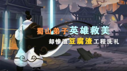 末剑:蜀山弟子英雄救美 惨遭豆腐渣工程制裁!